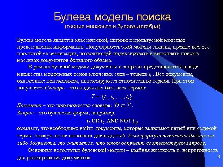 Булева модель поиска (теория множеств и булева алгебра) Булева модель является классической, широко используемой