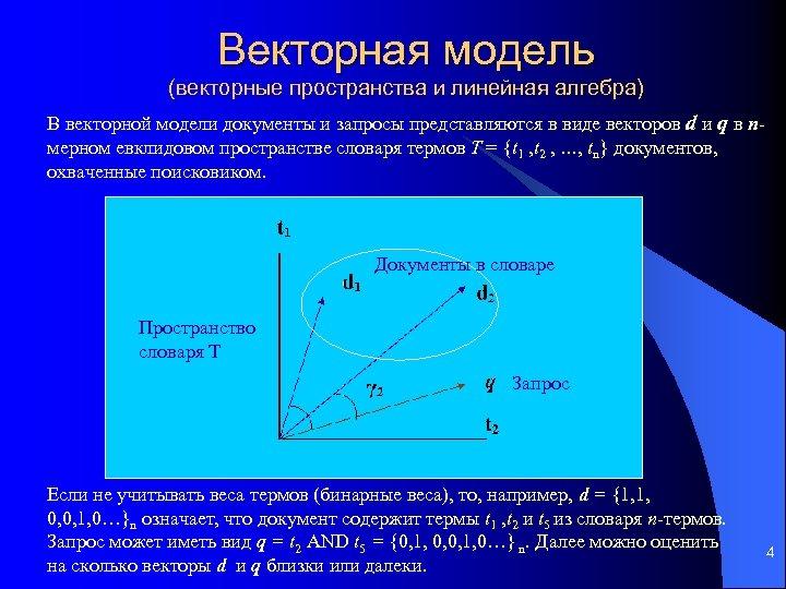 Векторная модель (векторные пространства и линейная алгебра) В векторной модели документы и запросы представляются