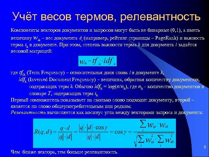 Учёт весов термов, релевантность Компоненты векторов документов и запросов могут быть не бинарные (0,