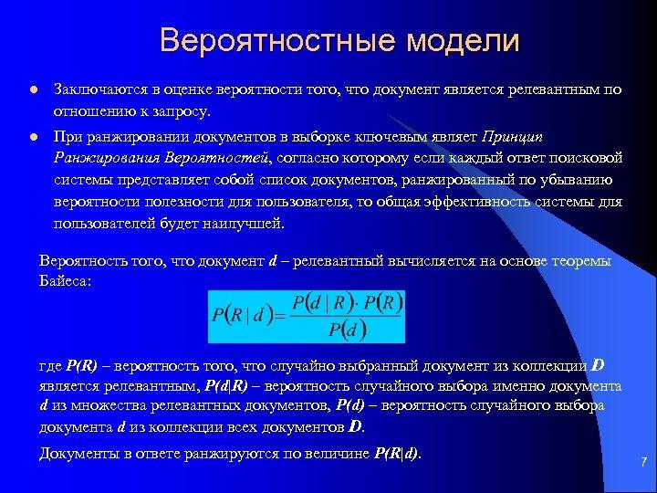 Вероятностные модели l Заключаются в оценке вероятности того, что документ является релевантным по отношению
