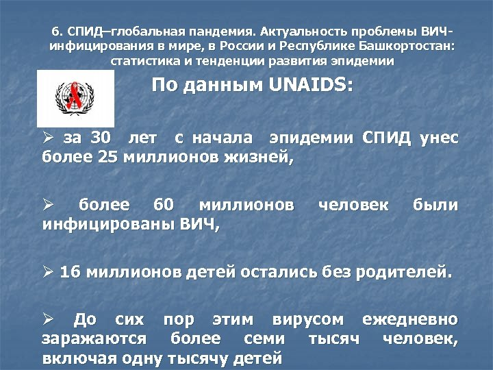 6. СПИД глобальная пандемия. Актуальность проблемы ВИЧинфицирования в мире, в России и Республике Башкортостан: