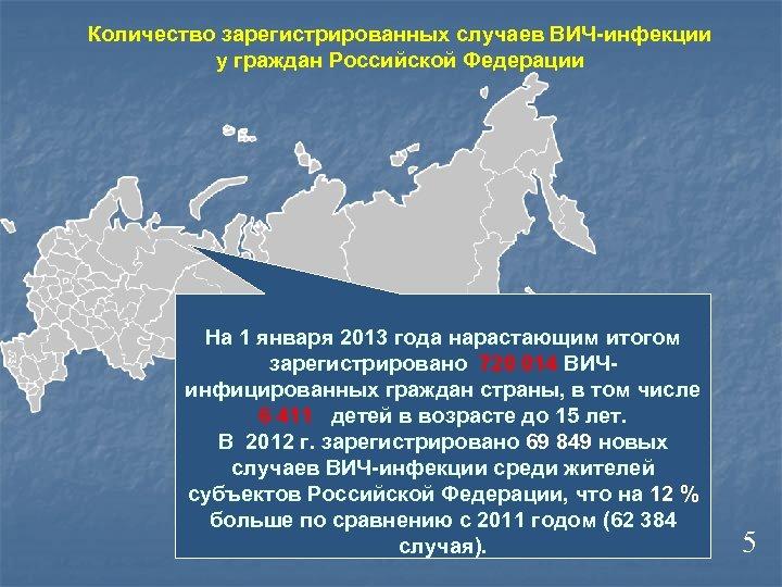 Количество зарегистрированных случаев ВИЧ-инфекции у граждан Российской Федерации На 1 января 2013 года нарастающим