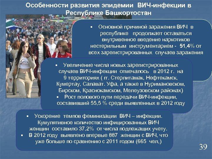 Особенности развития эпидемии ВИЧ-инфекции в Республике Башкортостан Основной причиной заражения ВИЧ в республике продолжает