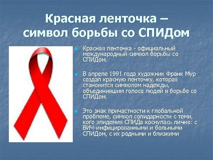 Красная ленточка – символ борьбы со СПИДом n n n Красная ленточка - официальный