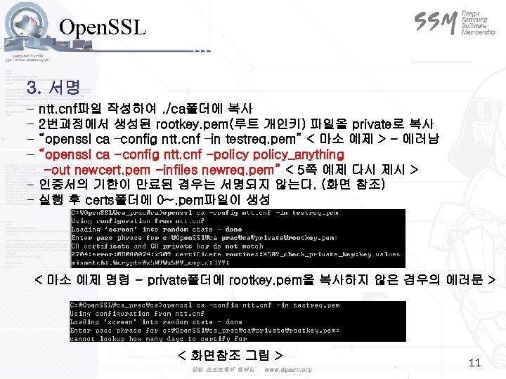 Open. SSL 3. 서명 - ntt. cnf파일 작성하여. /ca폴더에 복사 2번과정에서 생성된 rootkey. pem(루트