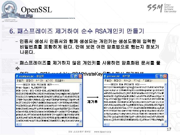 Open. SSL 6. 패스프레이즈 제거하여 순수 RSA개인키 만들기 - 인증서 생성시 인증서와 함께 생성되는