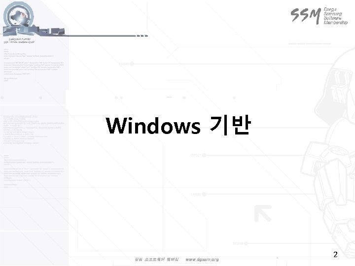 Windows 기반 2