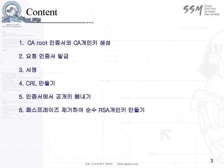 Content 1. CA root 인증서와 CA개인키 생성 2. 요청 인증서 발급 3. 서명 4.