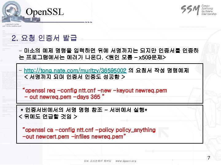 Open. SSL 2. 요청 인증서 발급 - 마소의 예제 명령을 입력하면 뒤에 서명까지는 되지만
