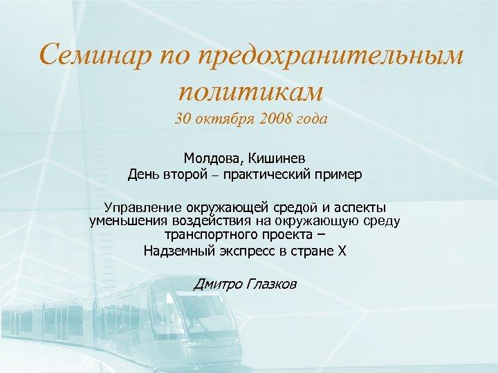 Семинар по предохранительным политикам 30 октября 2008 года Молдова, Кишинев День второй – практический