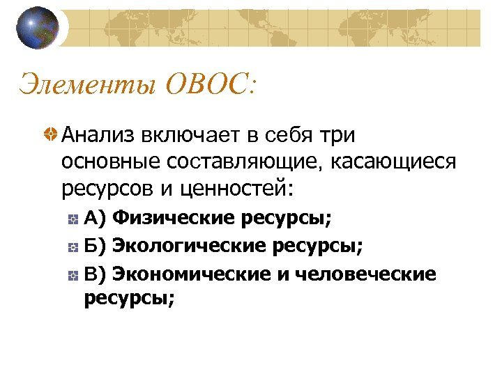 Элементы ОВОС: Анализ включает в себя три основные составляющие, касающиеся ресурсов и ценностей: А)