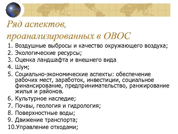 Ряд аспектов, проанализированных в ОВОС 1. 2. 3. 4. 5. Воздушные выбросы и качество