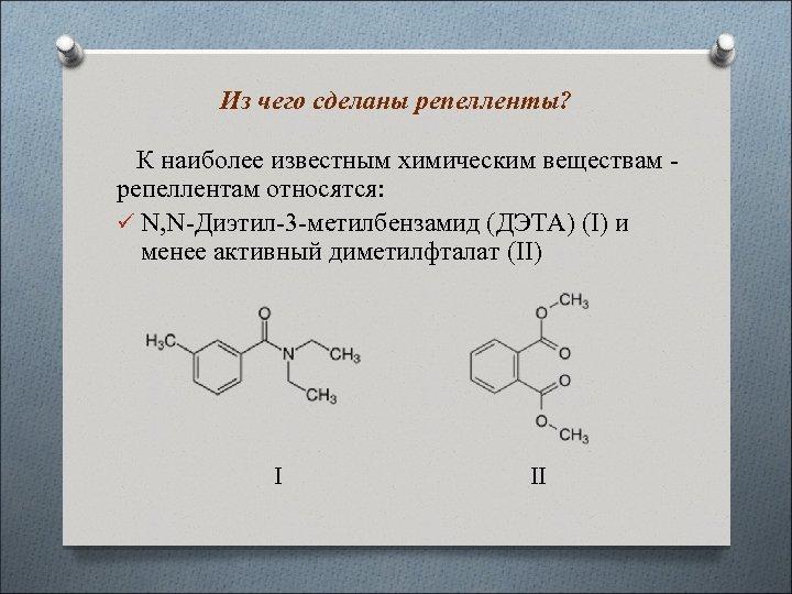 Из чего сделаны репелленты? К наиболее известным химическим веществам репеллентам относятся: ü N, N-Диэтил-3