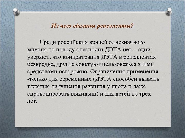 Из чего сделаны репелленты? Среди российских врачей однозначного мнения по поводу опасности ДЭТА нет