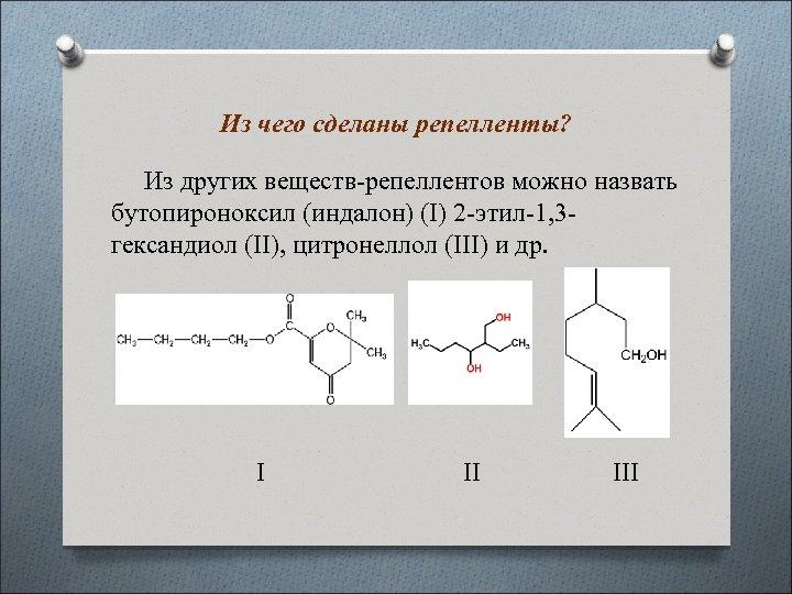 Из чего сделаны репелленты? Из других веществ-репеллентов можно назвать бутопироноксил (индалон) (I) 2 -этил-1,