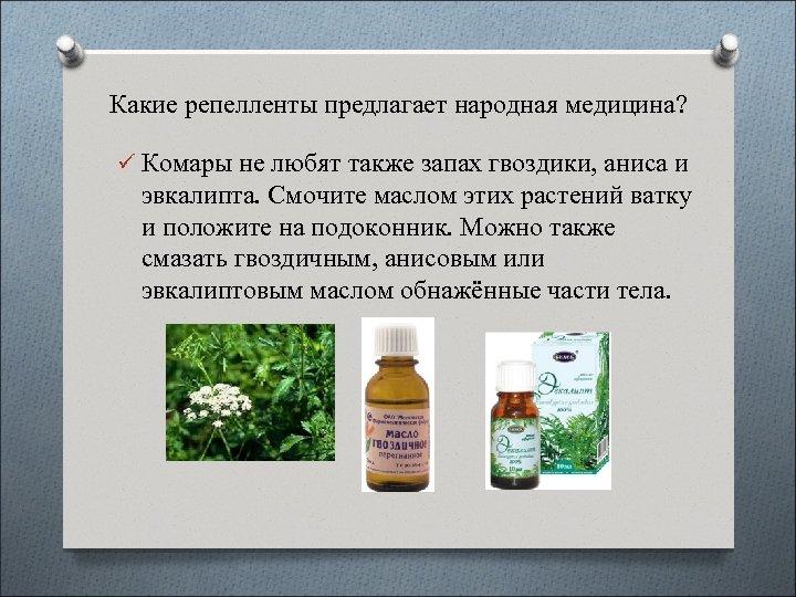 Какие репелленты предлагает народная медицина? ü Комары не любят также запах гвоздики, аниса и