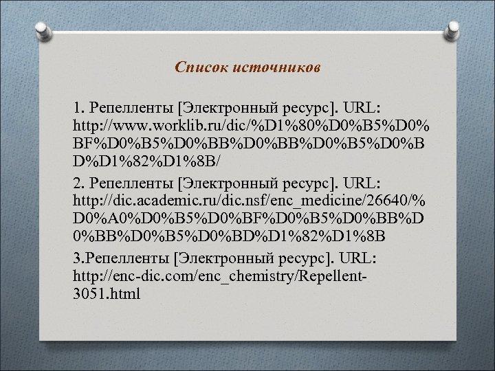 Список источников 1. Репелленты [Электронный ресурс]. URL: http: //www. worklib. ru/dic/%D 1%80%D 0%B 5%D
