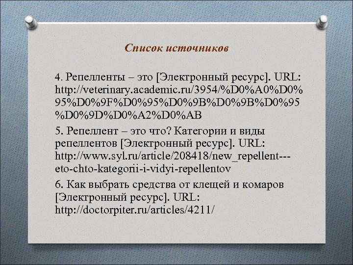 Список источников 4. Репелленты – это [Электронный ресурс]. URL: http: //veterinary. academic. ru/3954/%D 0%A