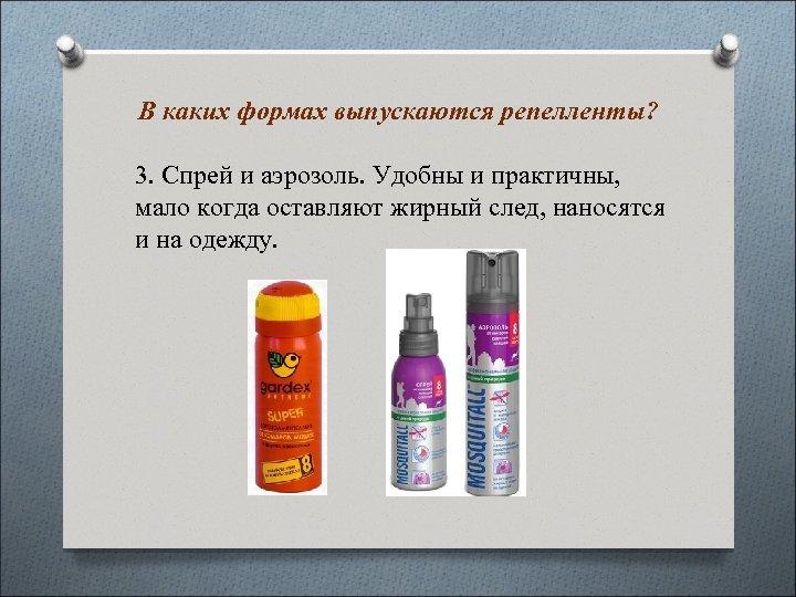 В каких формах выпускаются репелленты? 3. Спрей и аэрозоль. Удобны и практичны, мало когда