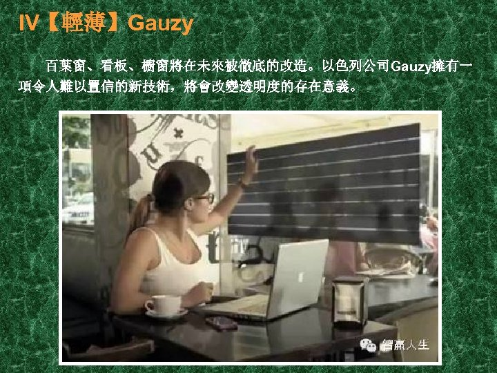 IV【輕薄】Gauzy 百葉窗、看板、櫥窗將在未來被徹底的改造。以色列公司Gauzy擁有一 項令人難以置信的新技術,將會改變透明度的存在意義。
