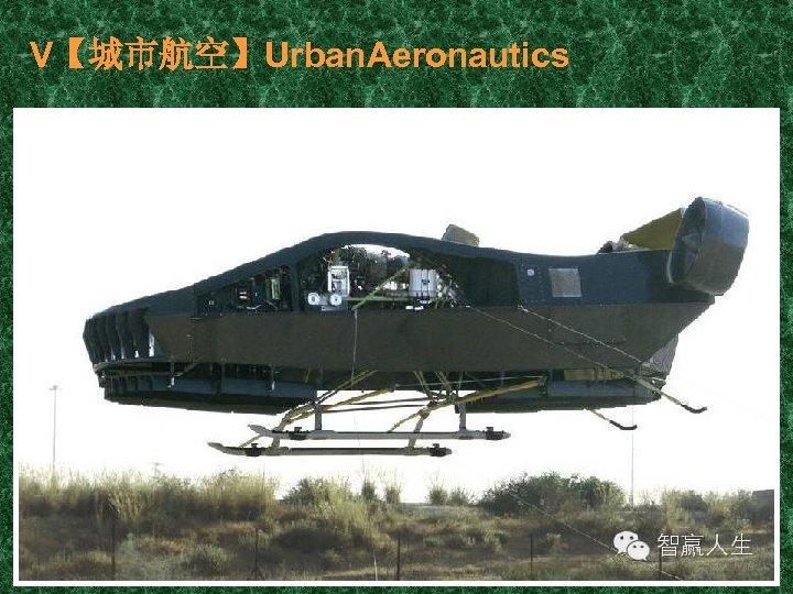 V【城市航空】Urban. Aeronautics