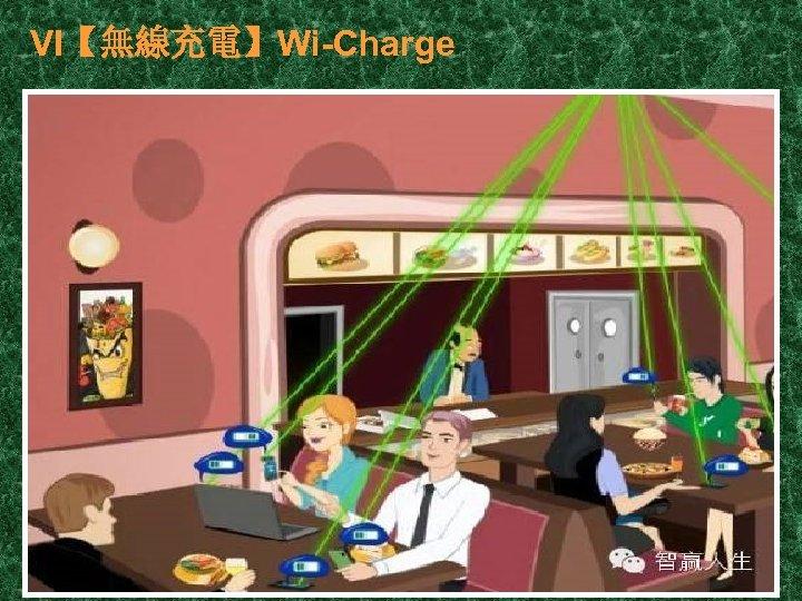 VI【無線充電】Wi-Charge
