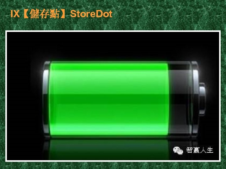 IX【儲存點】Store. Dot