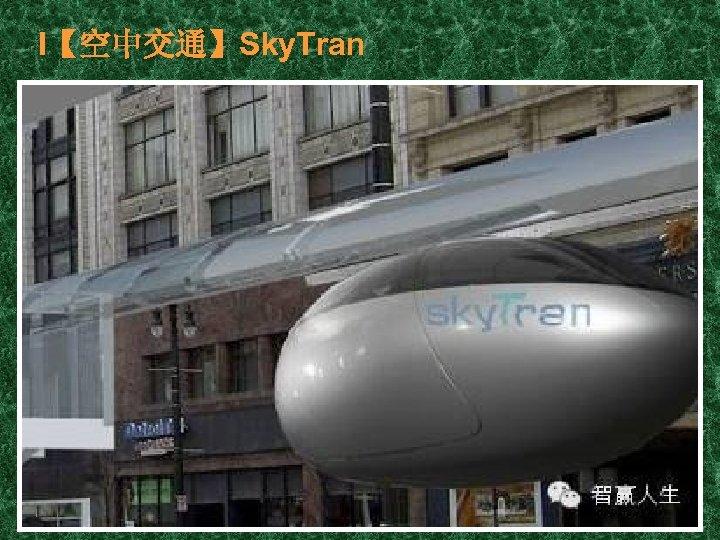 I【空中交通】Sky. Tran