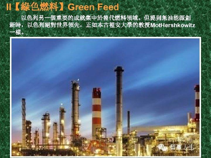 II【綠色燃料】Green Feed 以色列另一個重要的成就集中於替代燃料領域。但提到無油能源創 新時,以色列絕對世界領先,正如本古裡安大學的教授Mot. Hershkowitz 一樣。