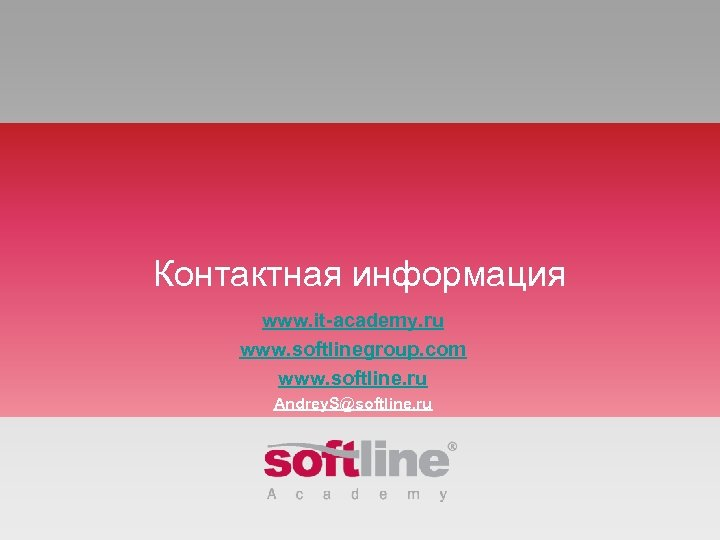 Контактная информация www. it-academy. ru www. softlinegroup. com www. softline. ru Andrey. S@softline. ru
