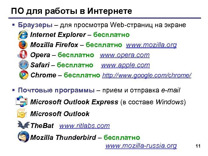 ПО для работы в Интернете § Браузеры – для просмотра Web-страниц на экране Internet