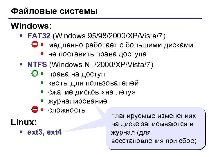 Файловые системы Windows: § FAT 32 (Windows 95/98/2000/XP/Vista/7) § медленно работает с большими дисками