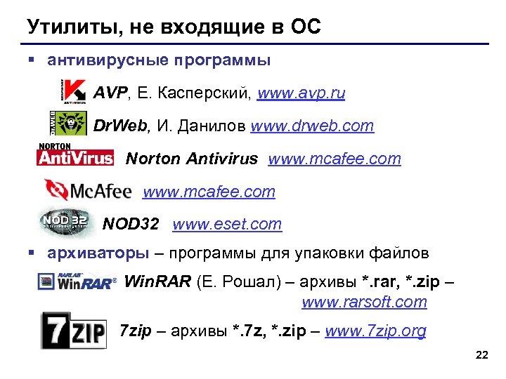 Утилиты, не входящие в ОС § антивирусные программы AVP, Е. Касперский, www. avp. ru