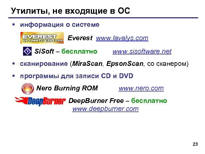 Утилиты, не входящие в ОС § информация о системе Everest www. lavalys. com Si.