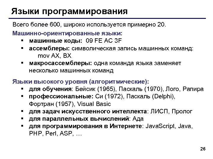 Языки программирования Всего более 600, широко используется примерно 20. Машинно-ориентированные языки: § машинные коды: