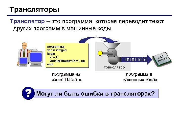 Трансляторы Транслятор – это программа, которая переводит текст других программ в машинные коды. program