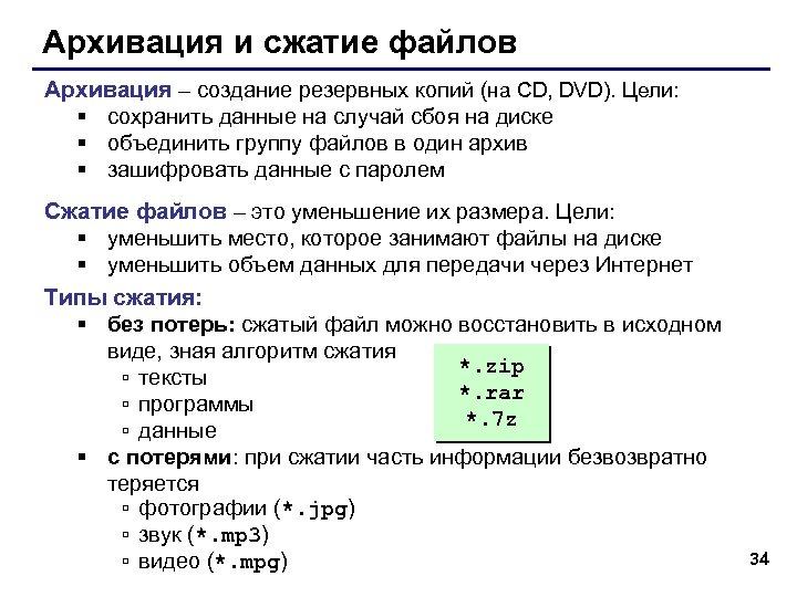 Архивация и сжатие файлов Архивация – создание резервных копий (на CD, DVD). Цели: §