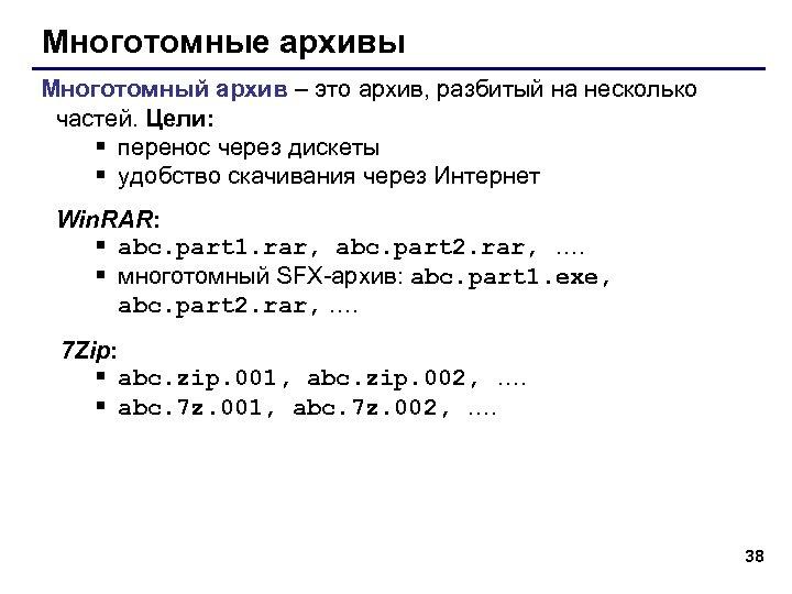 Многотомные архивы Многотомный архив – это архив, разбитый на несколько частей. Цели: § перенос