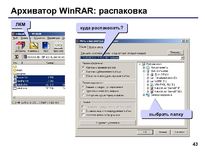 Архиватор Win. RAR: распаковка ЛКМ куда распаковать? выбрать папку 43