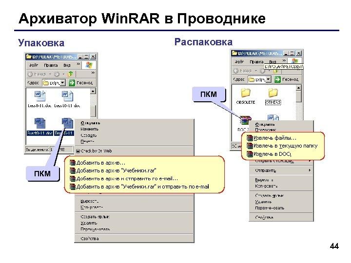 Архиватор Win. RAR в Проводнике Упаковка Распаковка ПКМ 44