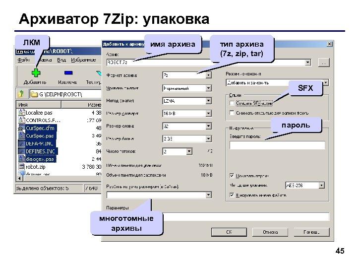 Архиватор 7 Zip: упаковка ЛКМ имя архива тип архива (7 z, zip, tar) SFX