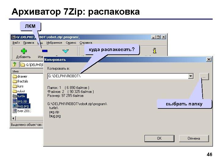 Архиватор 7 Zip: распаковка ЛКМ куда распаковать? выбрать папку 46