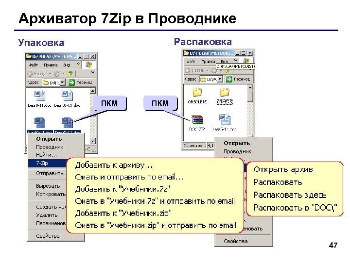 Архиватор 7 Zip в Проводнике Распаковка Упаковка ПКМ 47