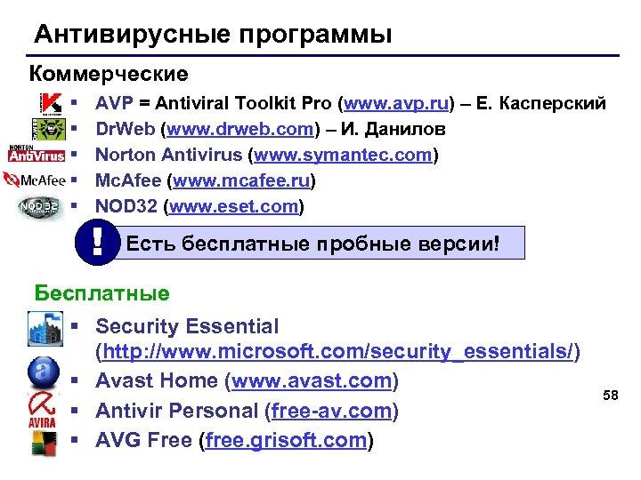Антивирусные программы Коммерческие § § § AVP = Antiviral Toolkit Pro (www. avp. ru)