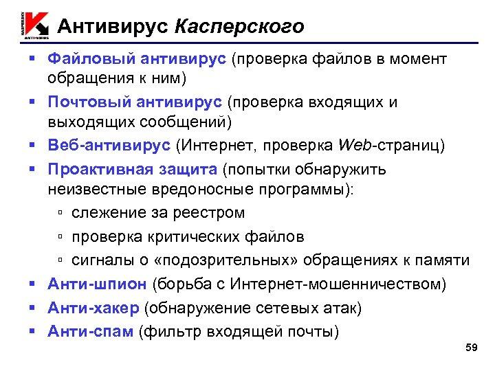 Антивирус Касперского § Файловый антивирус (проверка файлов в момент обращения к ним) § Почтовый