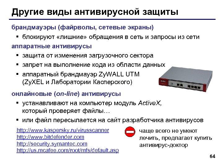 Другие виды антивирусной защиты брандмауэры (файрволы, сетевые экраны) § блокируют «лишние» обращения в сеть