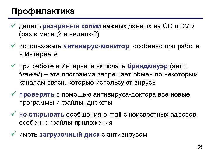 Профилактика ü делать резервные копии важных данных на CD и DVD (раз в месяц?
