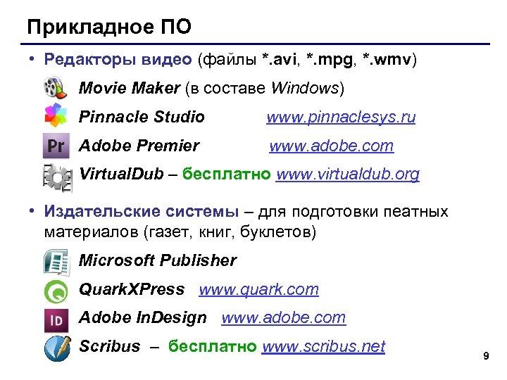 Прикладное ПО • Редакторы видео (файлы *. avi, *. mpg, *. wmv) Movie Maker