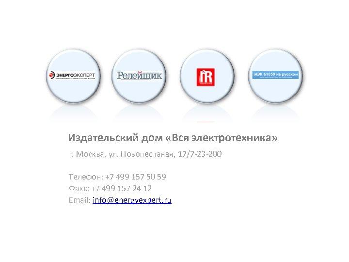 Издательский дом «Вся электротехника» г. Москва, ул. Новопесчаная, 17/7 -23 -200 Телефон: +7 499