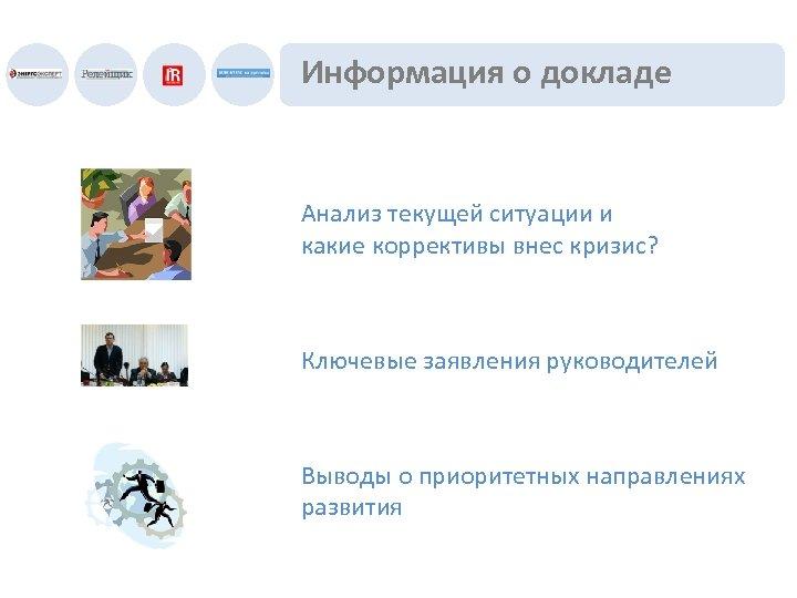 Информация о докладе Анализ текущей ситуации и какие коррективы внес кризис? Ключевые заявления руководителей